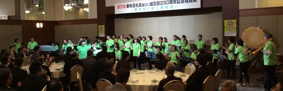 熊本県印刷協同組合新年互礼会並びに組合創立60周年記念祝賀会へ
