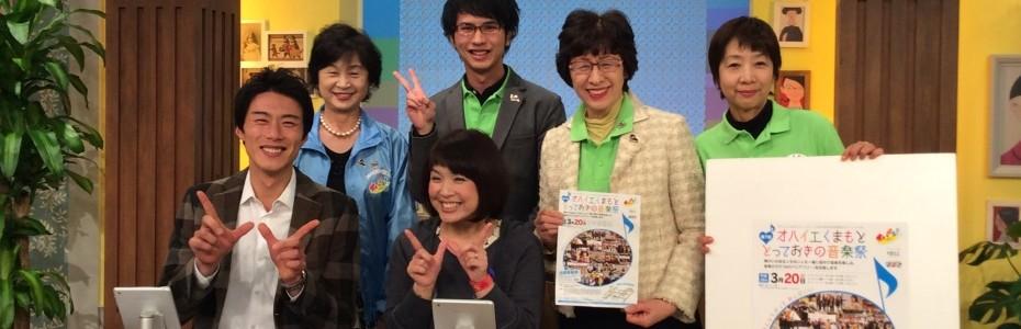 "RKKテレビ""ウェルカム""で音楽祭の広報!"