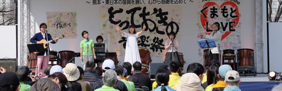 第8回音楽祭オープンニング(花畑ひろば)