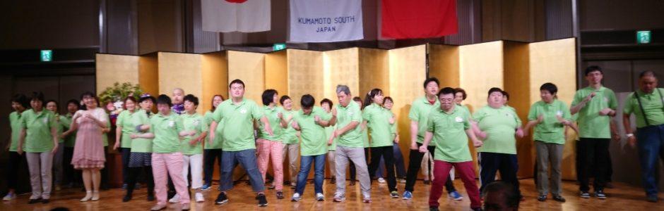 熊本南ロータリークラブ60周年記念祝賀会へ参加!