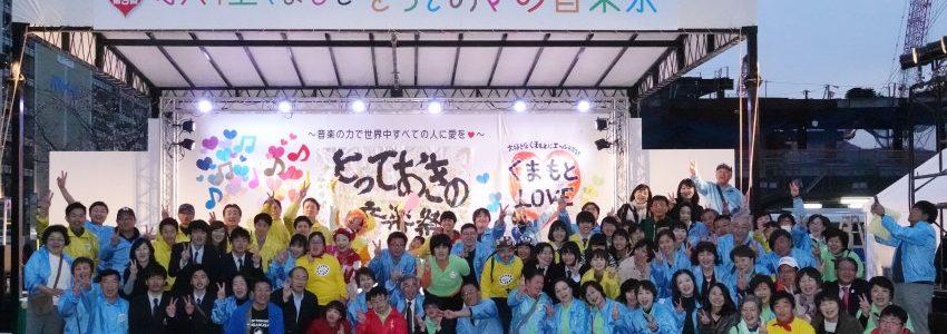 第9回音楽祭・みんなで記念撮影!