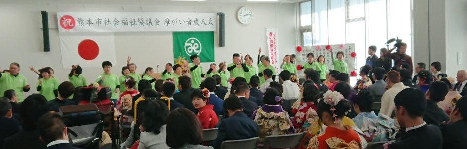 熊本市社会福祉協議会障がい者成人式へ出演!(ウェルパルくまもと)