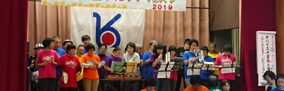 復興記念希望荘チャレンジフェスタ2019へ出演!