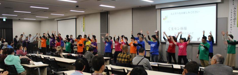 全国手をつなぐ育成会連合会全国大会熊本大会のウェルカムコンサートに出演!
